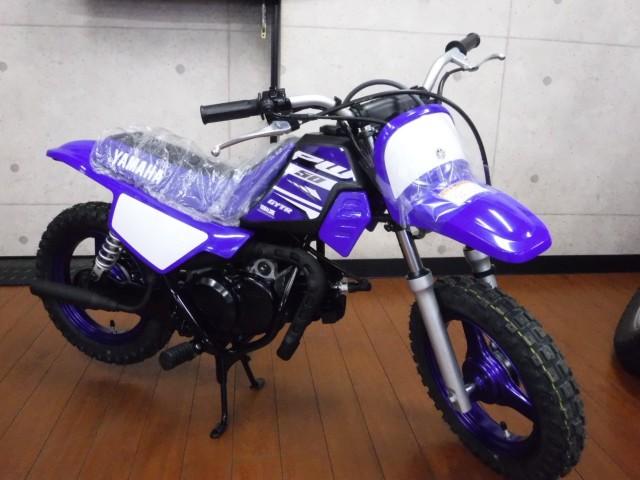 ヤマハ PW50の写真1