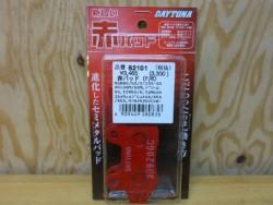 24369 ブレーキパッド赤パッド★NSR50/XR50/Ninja250/スカブ他